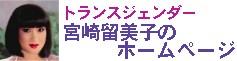 トランジェスター宮崎留美子さん