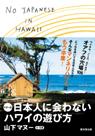 マヌー式 地球の遊び方-日本人に会わないハワイの遊び方