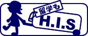 H.I.S.バンクーバー支店-HIS 留学