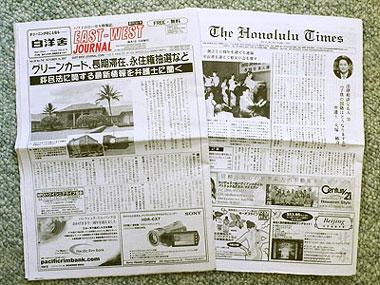 山下マヌーの マヌー式地球の遊び方-現地ニュース