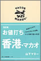 山下マヌーの マヌー式地球の遊び方-お値打ち香港・マカオ