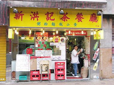 山下マヌーの マヌー式地球の遊び方-おかゆを食べた店