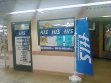 H.I.S. ホノルル支店 ☆ LeaLeaブログハワイのコネタ♪