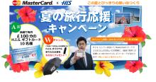 H.I.S.ロンドン雑学講座-MasterCardカードキャンペーン