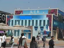 H.I.S.上海駐在事務所-突尼斯