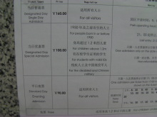 H.I.S.上海駐在事務所-チケットタリフ