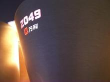 H.I.S.上海駐在事務所-2049