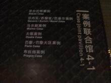 H.I.S.上海駐在事務所-大阪陳列ケース