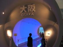 H.I.S.上海駐在事務所-大阪の入り口