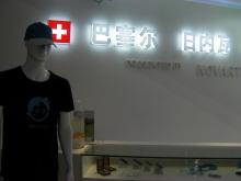 H.I.S.上海駐在事務所-Tシャツ