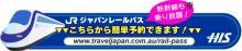 H.I.S.ケアンズ支店~トロピカル日和~-JR パス