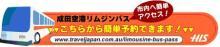 H.I.S.ケアンズ支店~トロピカル日和~-リムジンバス