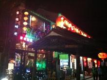 H.I.S.上海支店-西塘-夜景1