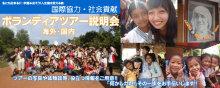 エコ・ボランティアツアーブログ