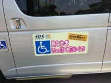 福島 障害