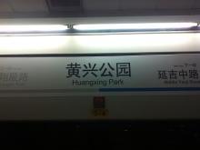 H.I.S.上海支店-WHミン36