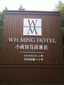 H.I.S.上海支店-WHミン38
