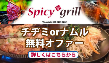 H.I.S.ロンドン雑学講座-spicy grill
