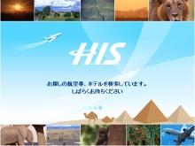 航空券+ホテル予約検索中・・・