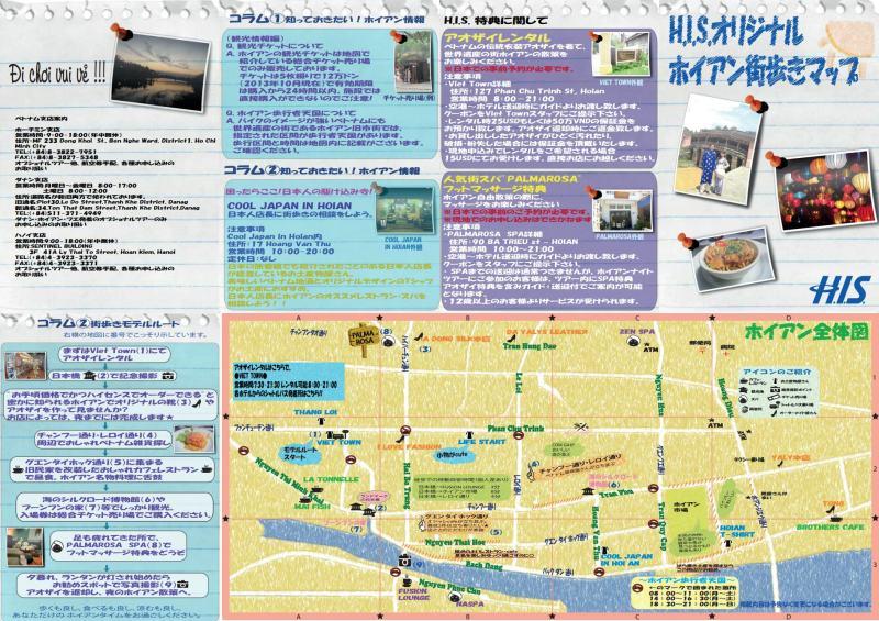 ハノイ、ホーチミンのレストラン、ホテルなどの現地観光情報を紹介                    ベトナム観光ブログ
