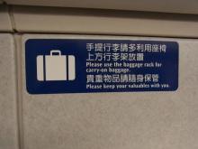 列車内の荷物置く場所